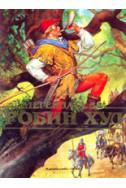 Легендата за Робин Худ