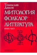 Митология, фолклор, литература ( втора част )
