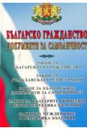 Българско гражданство; Документи за самоличност