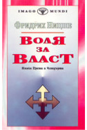 Воля за Власт - книга 3 и 4