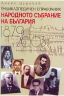 Народното Събрание на България