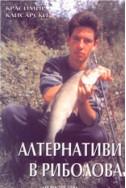 Алтернативи в риболова