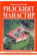 Рилският манастир