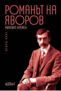 Романът на Яворов Ч. 2