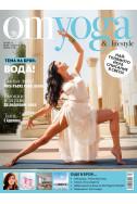 OM Yoga & Lifestyle, брой 14