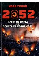 2052: Краят на света или Зората на новия свят