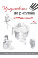 Изкуството да рисуваш анатомия