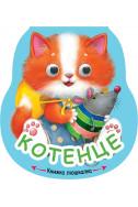 Книжка люшкалка: Котенце