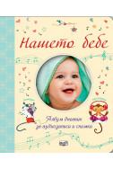 Нашето бебе: Албум дневник за аудиозаписи и снимки