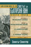 Светът за българския воин Кн. 3