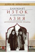 Близкият Изток и Централна Азия: Антропологически подход