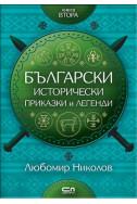 Български исторически приказки и легенди Кн. 2