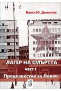 Лагер на смъртта 1: Предизвестие за Ловеч