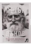 Петър Дънов: вечният мислител