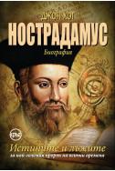Нострадамус: Истините и лъжите за най-големия пророк на всички времена