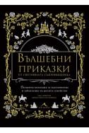Вълшебни приказки от световната съкровищница