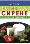 Ястия със сирене от световната кухня