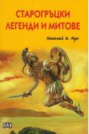Старогръцки легенди и митове (луксозно издание)