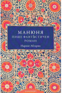 Манюня пише фантЪстичен роман Кн. 2