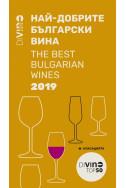 Di Vino Guide 2019: Най-добрите български вина + класация