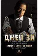 Джей Зи: Empire State of Mind