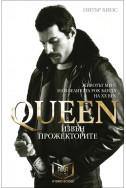 Queen: Извън прожекторите