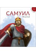 Самуил Кн. 1