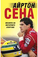 Айртон Сена: Месията на моторните спортове