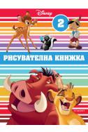 Класически герои на Дисни: Рисувателна книжка