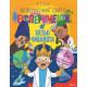 Невероятният свят с експерименти на Петьо Филията
