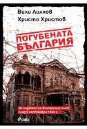 Погубената България: За съдбата на българския елит след 9 септември 1944 г.