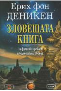 Зловещата книга: За фалшивите гробове и божествени обреди