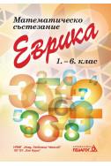 Математическо състезание ЕВРИКА 1. - 6. клас