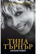 Тина Търнър: Моята любовна история