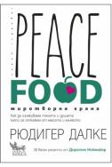 Peace Food: Миротворна храна