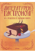 Литературен гастроном: 101 рецепти от любими книги