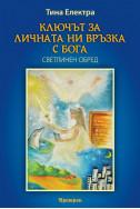 Ключът за личната ни връзка с Бога: Светлинен обред