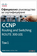 CCNP Routing and Switching ROUTE 300-101 Т.1