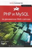 PHP и MySQL за динамични Web сайтове Т.2 (обхваща PHP 5 & 7): Бързо ръководство