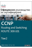 CCNP Routing and Switching ROUTE 300-101 Т.2