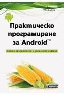 Практическо програмиране за Android (Трето преработено издание)