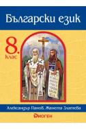 Учебник по български език за 8. клас