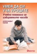Умея да си уча уроците: Учебно помагало по литература за избираемите часове в 6. клас