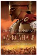 Александър: Добродетелите на войната