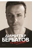 Димитър Бербатов: По моя начин