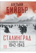 Сталинград: Съдбовната обсада (1942-1943)