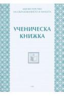 Ученическа книжка