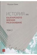 История на българското военно разузнаване - том 2