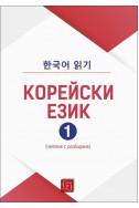 Корейски език: Четене с разбиране – част 1