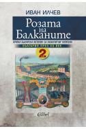 Розата на Балканите: България през XX век, том 2